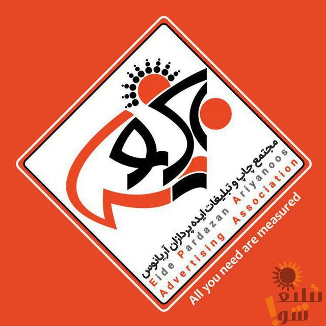 تصویر شماره خدمات چاپ و تبلیغات آریانوس