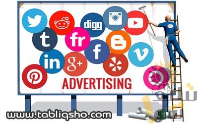 تصویر شماره تبلیغات در شبکه های اجتماعی